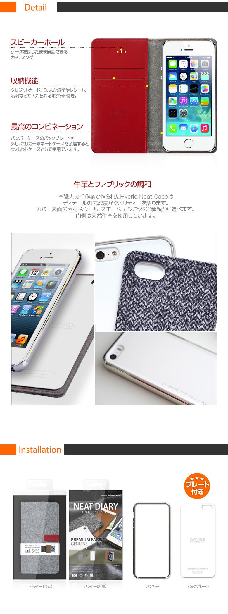 商品詳細2iPhone5/5s ケースHybrid Neat Diary  (ハイブリッドニートダイアリー )