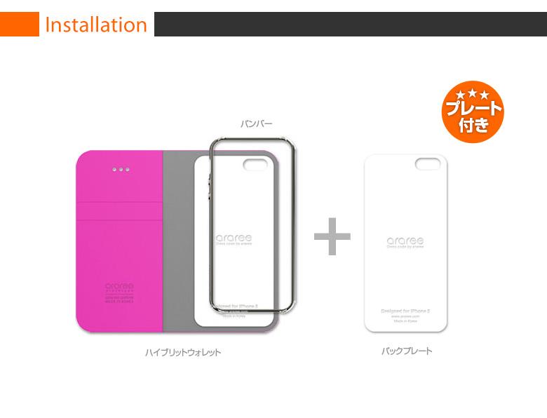 商品詳細2iPhone5/5s ケースHybrid Wallet (ハイブリットウォレット)