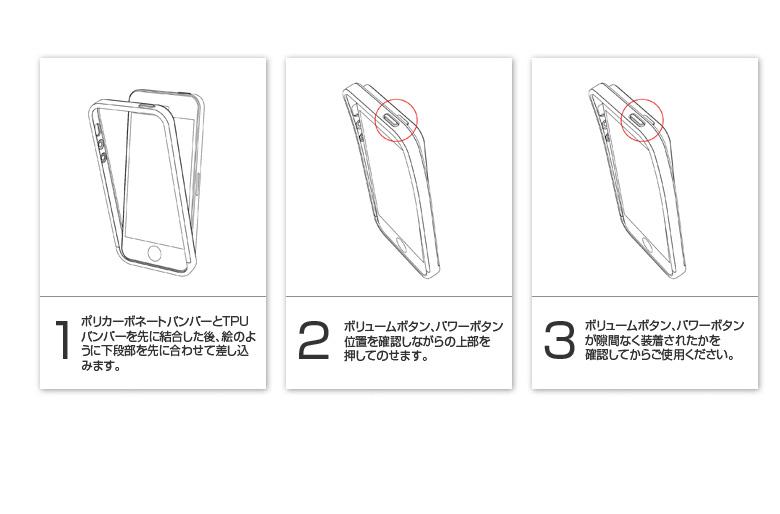取扱い方法iPhone5/5s ケースHue Bumper (ヒューバンパー )