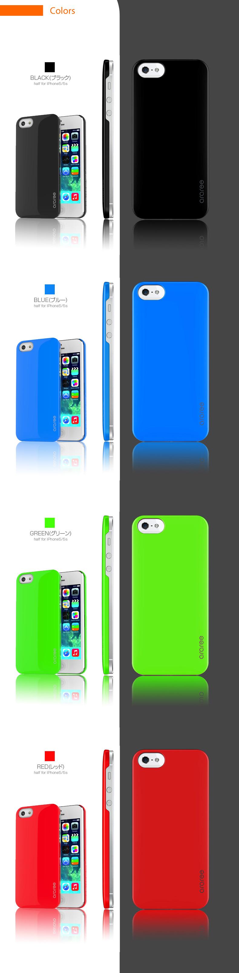 カラーバリエーション1 iPhone5/5s ケースHalf  (ハーフ)