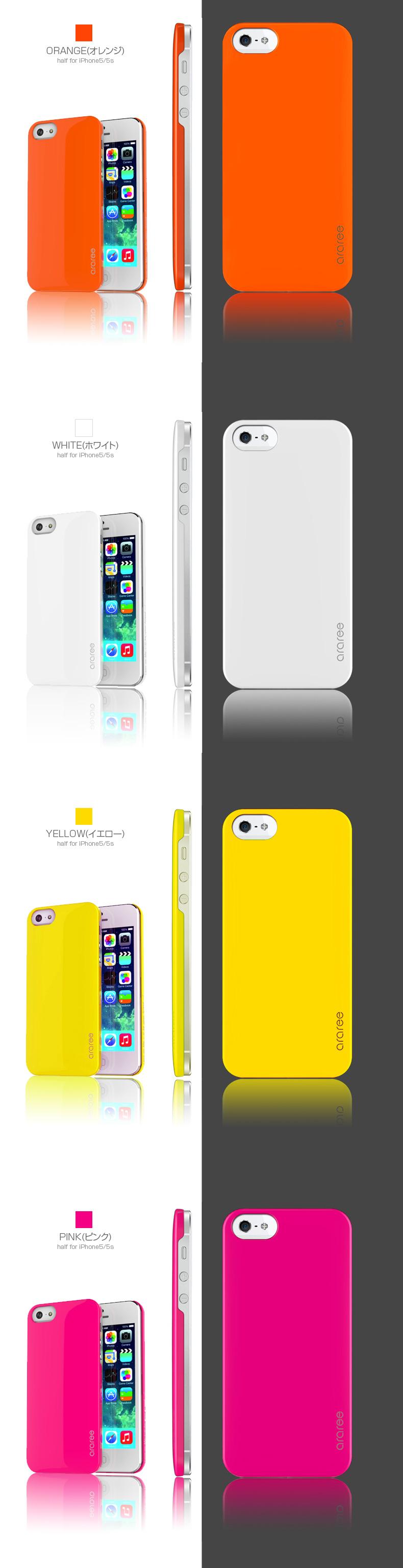 カラーバリエーション2iPhone5/5s ケースHalf  (ハーフ)