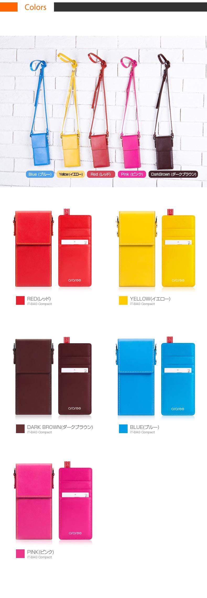 カラーバリエーション iPhone5/5s ケースiT-BAG Compact(アイティーバッグ コンパクト)※対応機種:iPhone5/5s, Galaxy S3/S4, nexus, Opimus G2