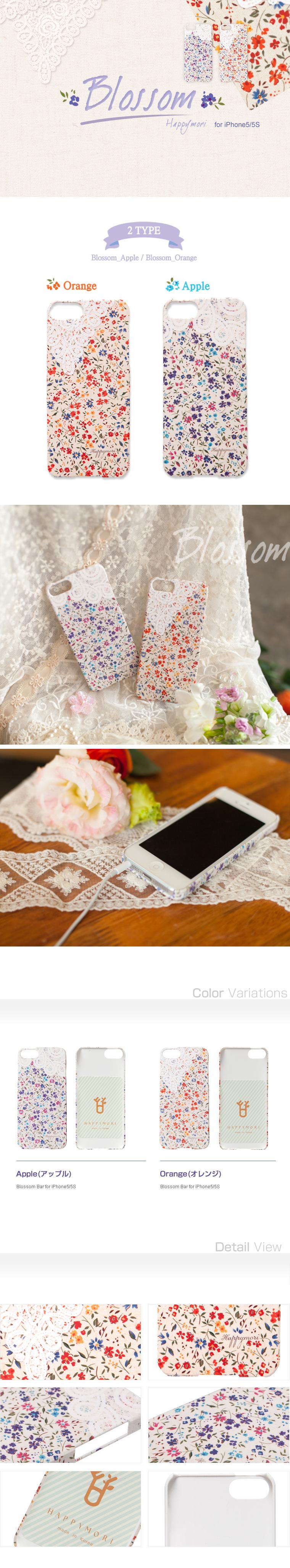 【iPhone5S/5】Happymori Blossom Bar (ハッピーモリ− ブロッサム バー)