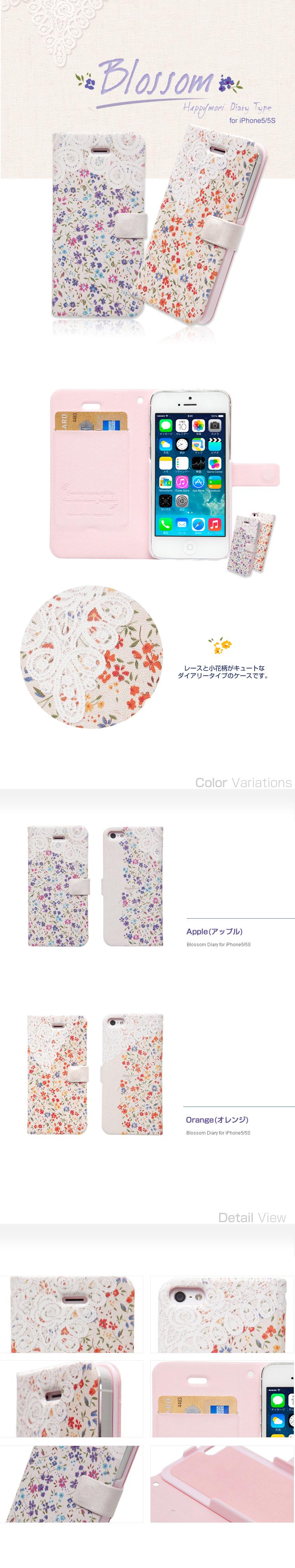 【iPhone5S/5】Happymori Blossom Diary (ハッピーモリ− ブロッサム ダイアリー)