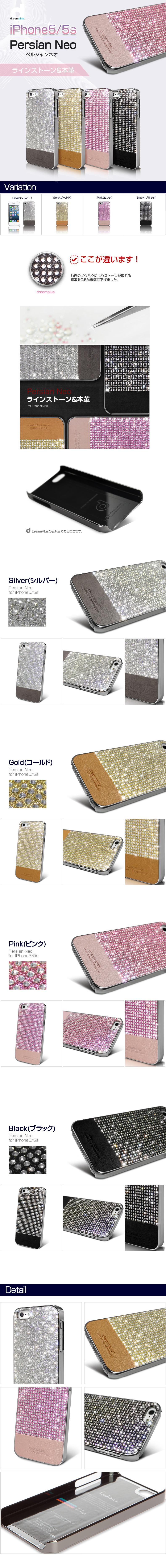iPhone5/5sケースペルシャンネオ