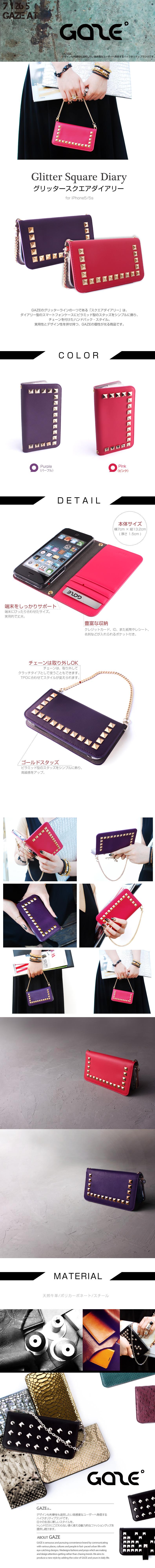 商品詳細iPhone5/5sグリッタースクエアダイアリー