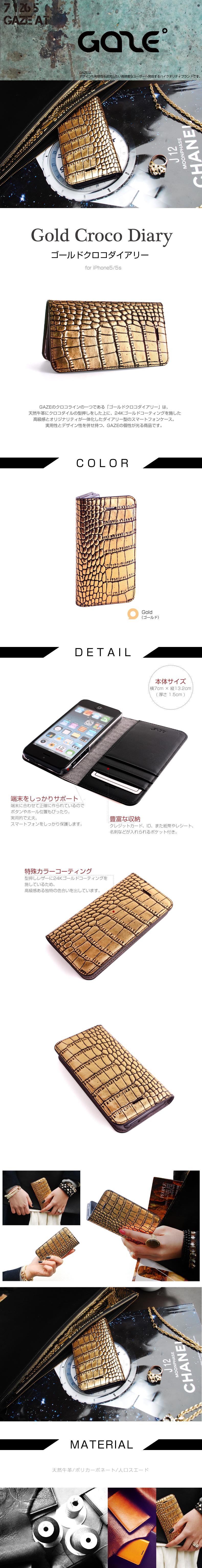 商品詳細iPhone5/5sゴールドクロコダイアリー