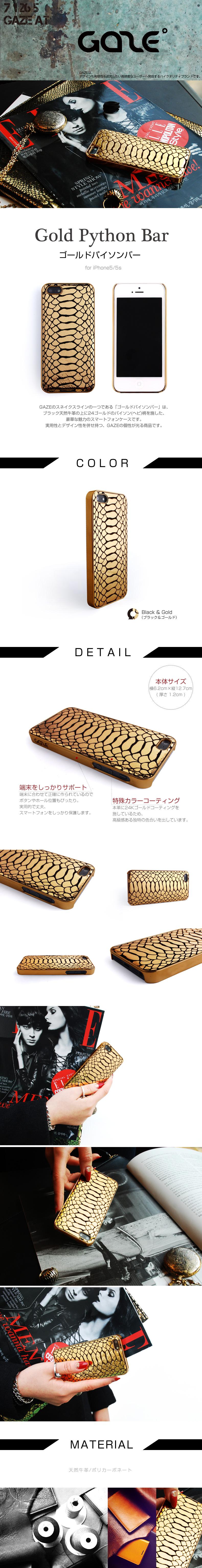 商品詳細iPhone5/5sゴールドパイソンバー