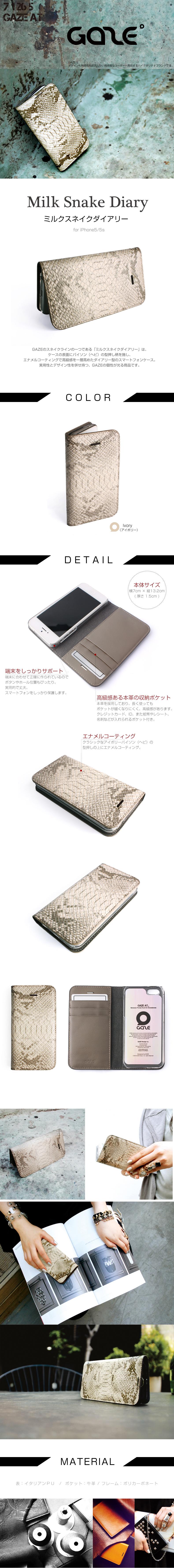 商品詳細iPhone5/5sミルクスネイクダイアリー