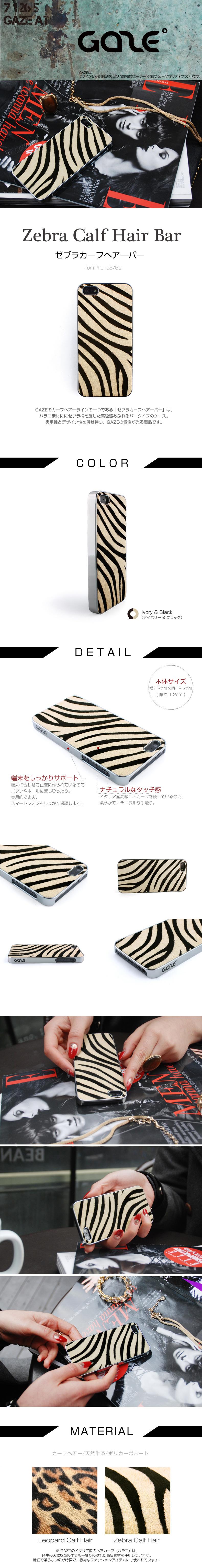 商品詳細iPhone5/5sゼブラカーフヘアーバー