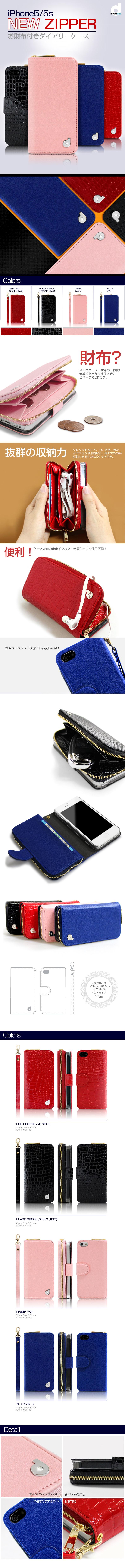 商品詳細iPhone5/5sお財布付きダイアリーケース