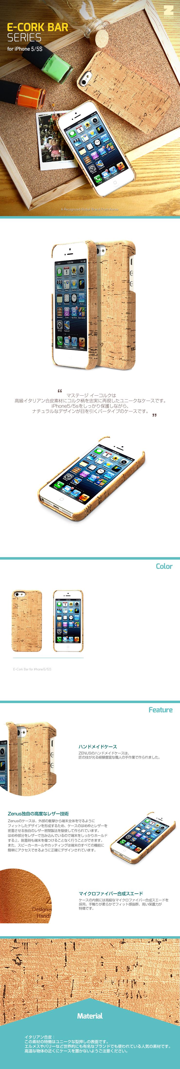 【iPhone5S/5】ZENUS Masstige E-Cork Bar (マステージ イーコルクバー)