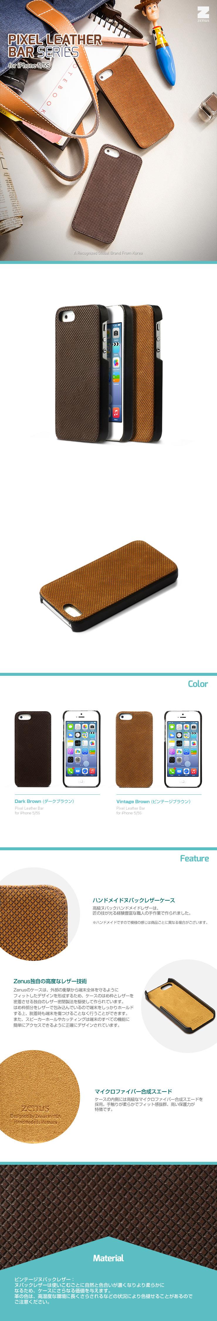 【iPhone5C】ZENUS Prestige Pixel Leather Bar (プレステージピクセルレザーバー) ビンテージブラウン