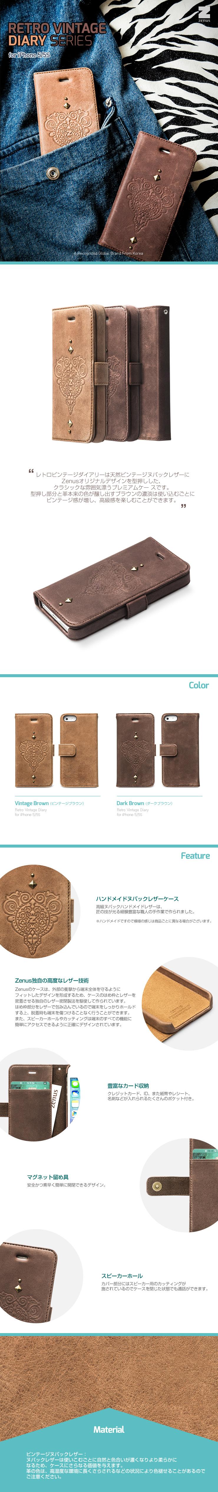 【iPhone5S/5】ZENUS Prestige Retro Vintage Diary (プレステージレトロビンテージダイアリー)