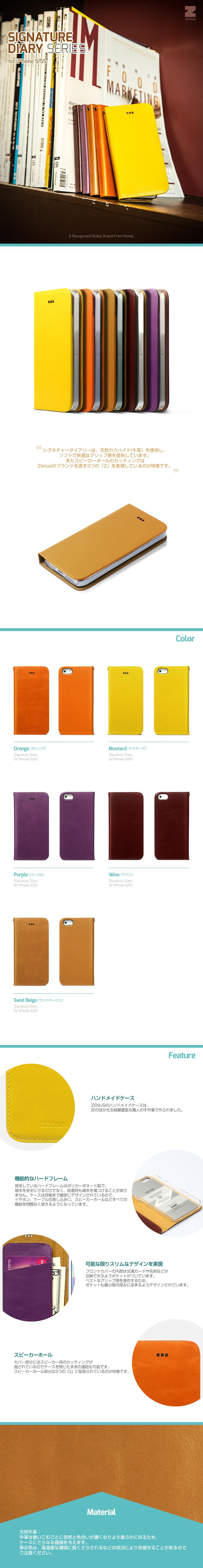 【iPhone5S/5】ZENUSPrestigeSignatureDiary(プレステージシグネチャーダイアリー)