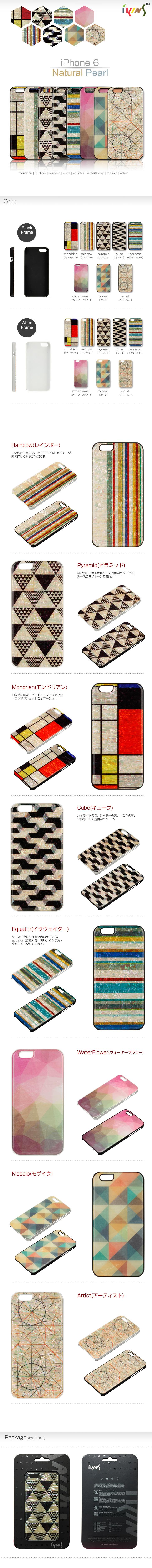 商品詳細 iPhone6 ケースikins Natural Pearl Case(ナチュラルパールケース)