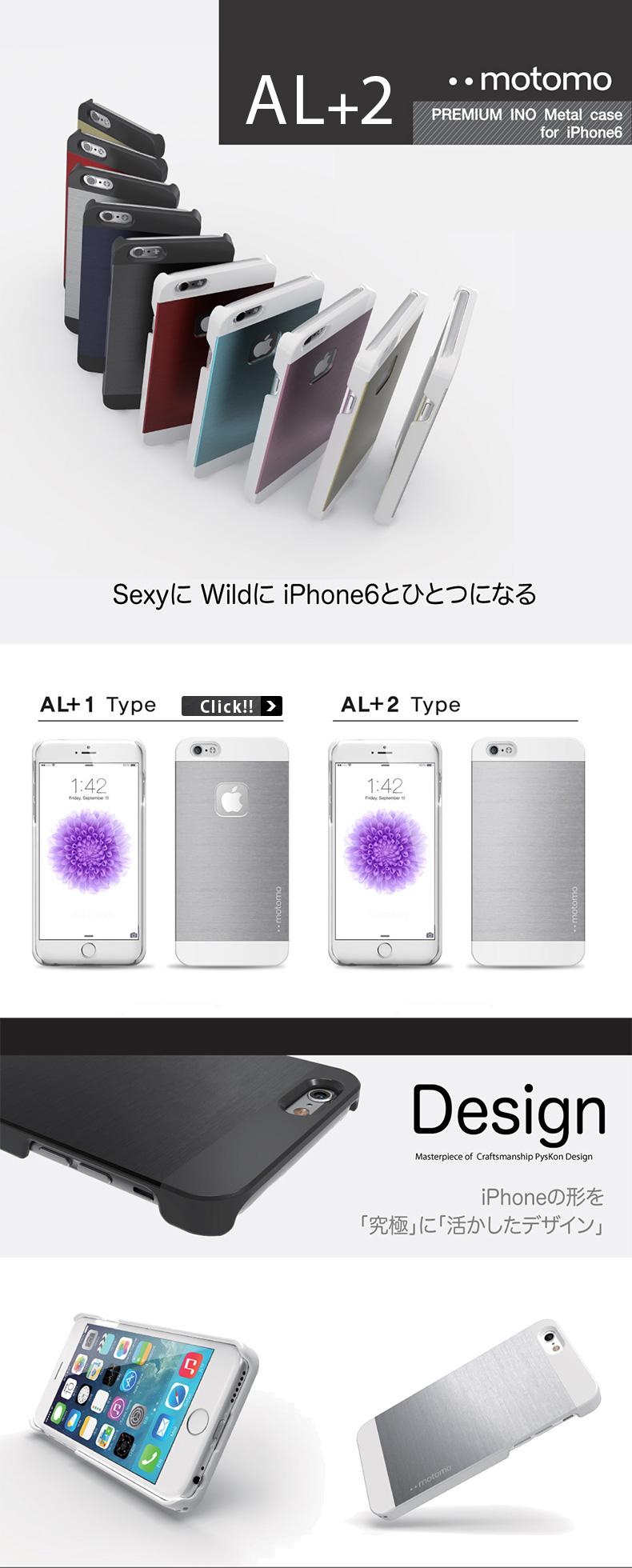 1cad54f42c INO METAL AL2 ケース(モトモ イノメタル エーエルツー ケース). 対応機種-iPhone64.7インチ専用ケース