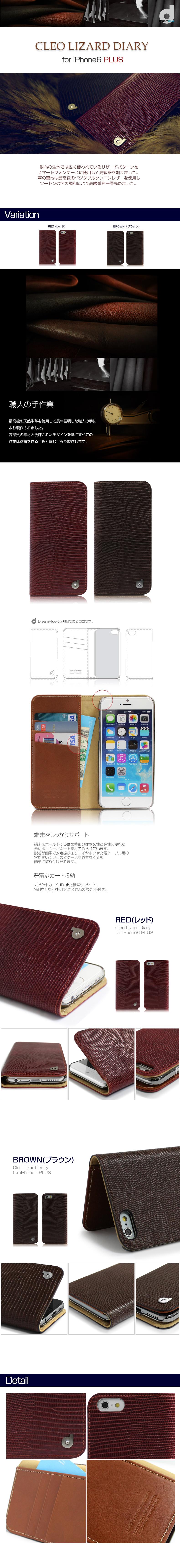 商品詳細-iPhone6Plus専用ケース