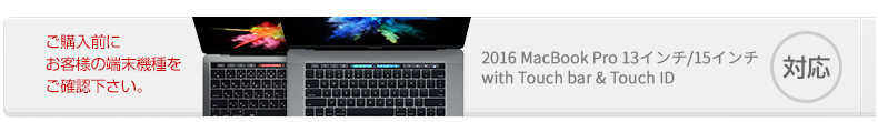 対応機種-2016MacBookPro13インチ/15インチ