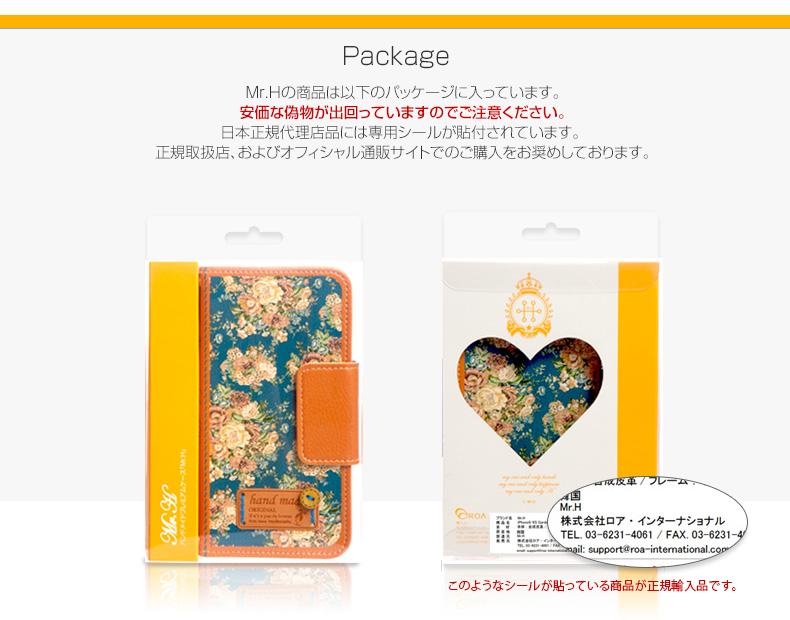 商品パッケージ-アイフォンケース