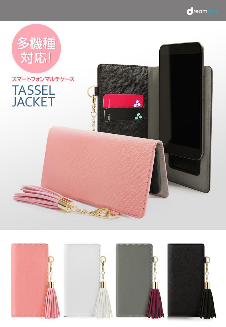 スマホケース 手帳型 多機種対応 マルチケース DreamPlus Tassel Jacket