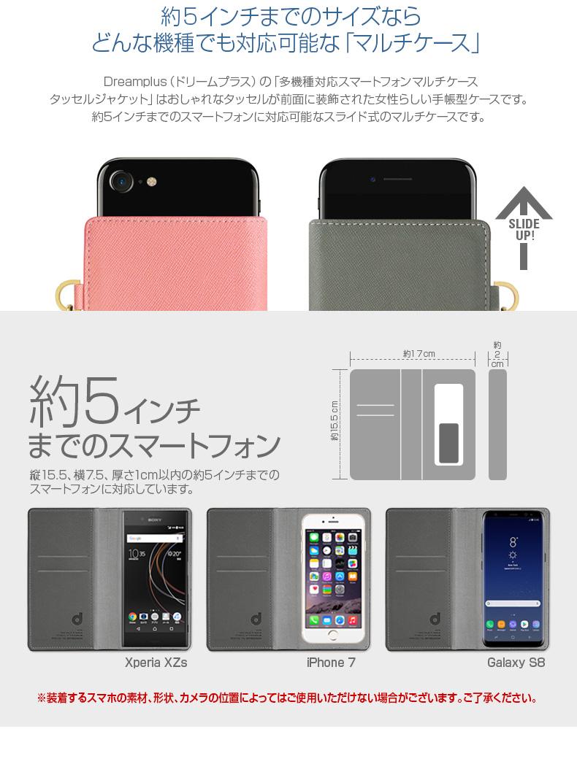 5インチまでの各種スマートフォンに対応する汎用ケース