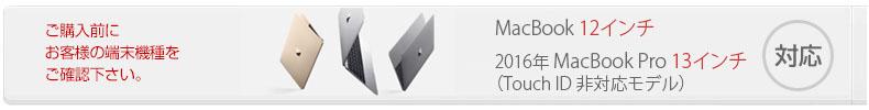 対応機種-MacBook12インチケース