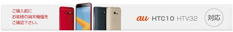 対応機種-HTC10ケース