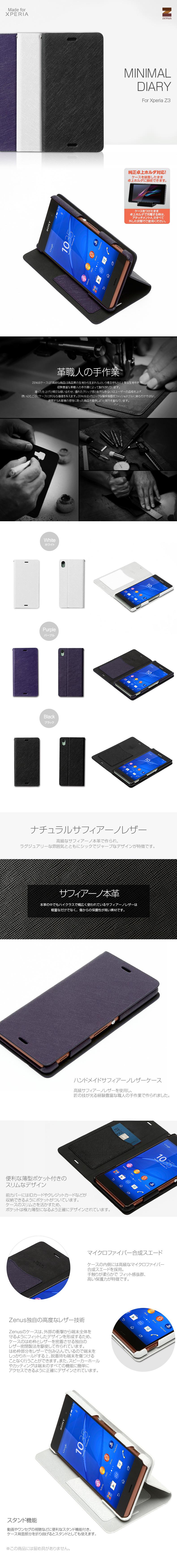 商品詳細-docomo Xperia Z3 SO-01G,au Xperia Z3 SOL26専用ケース