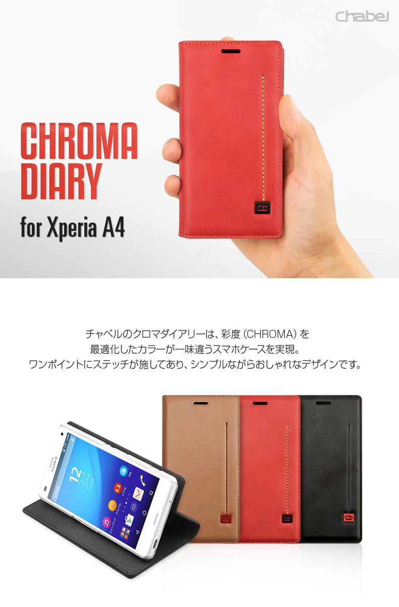 商品詳細-XperiaA4専用ケース