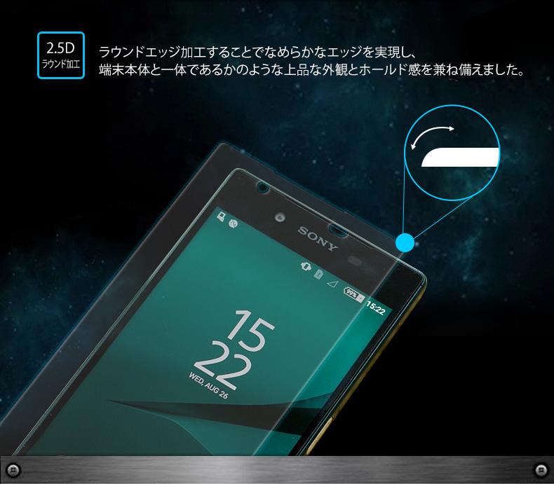 商品詳細-XperiaZ5強化ガラスフィルム