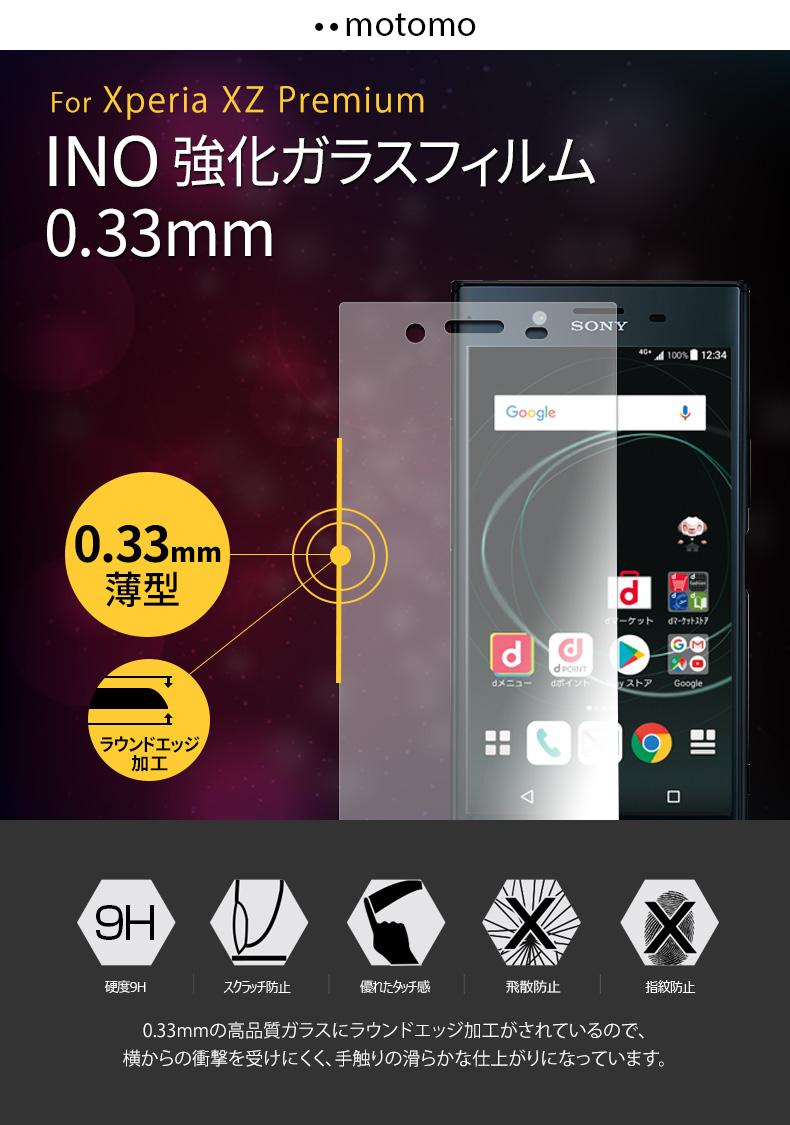 Xperia XZ Premium INO 強化ガラスフィルム