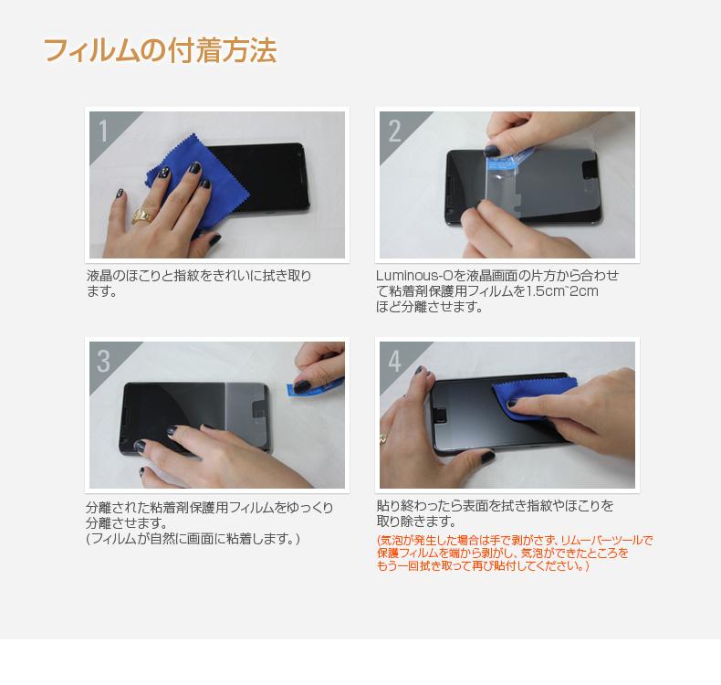 商品詳細--Xperia Z4 Tablet 液晶保護フィルム Luminous-O