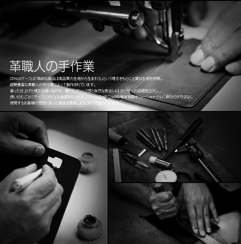 Zenusのケースは革職人の手作業で製作します。-iPhone7ケース