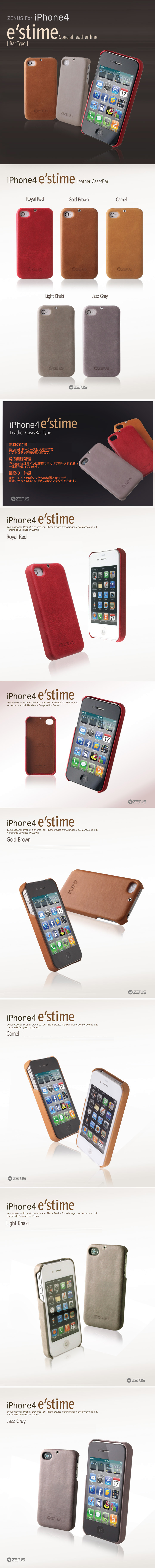 【zenus】(iphone4/4s ケース) E`stime Bar 5Color[本革]ケース