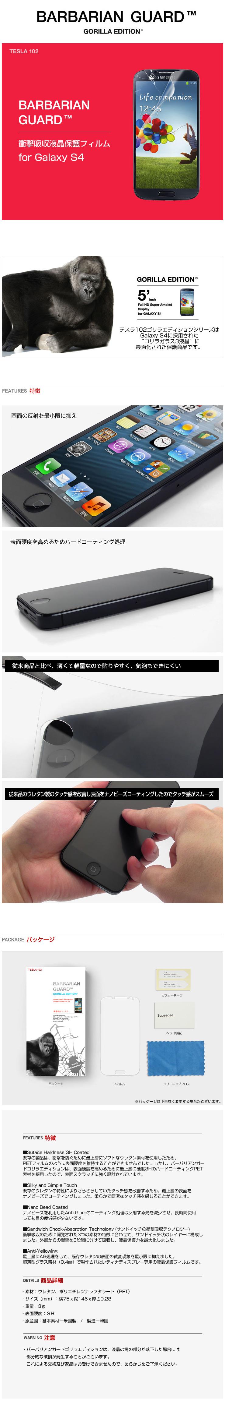 Galaxy S4 Barbarian Guard 衝撃吸収液晶保護フィルム