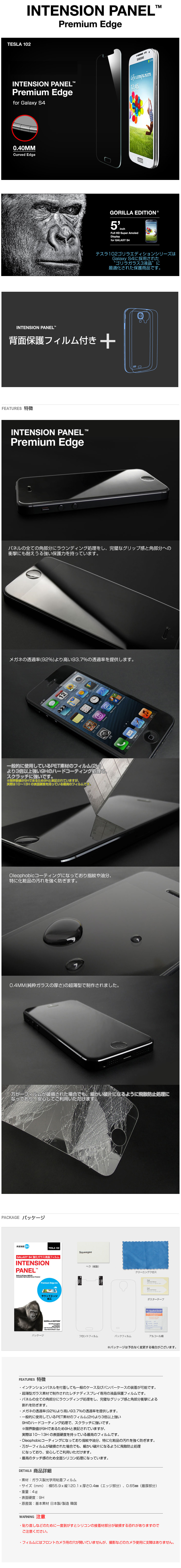 GalaxyS4強化ガラス液晶保護フィルム