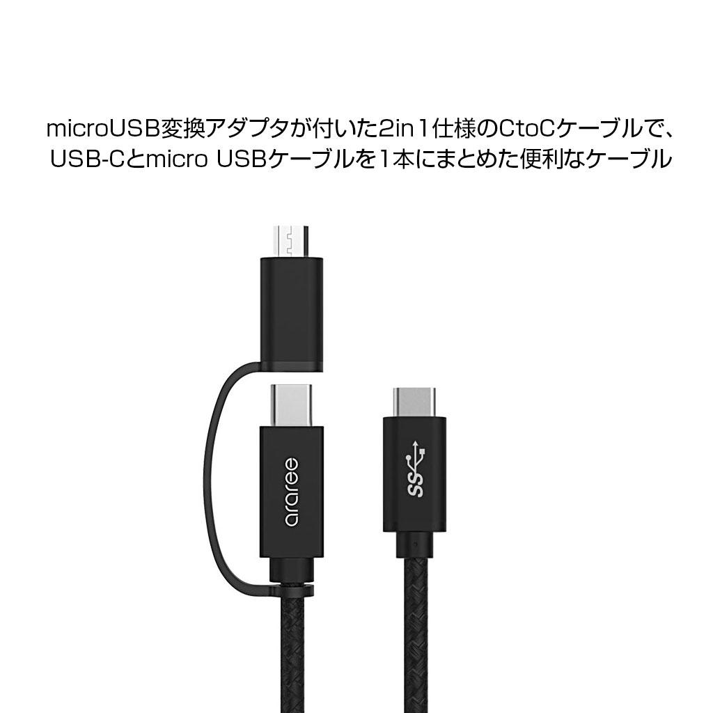 USB-Cポート/micro USBポート搭載のスマートフォン/タブレット/PC