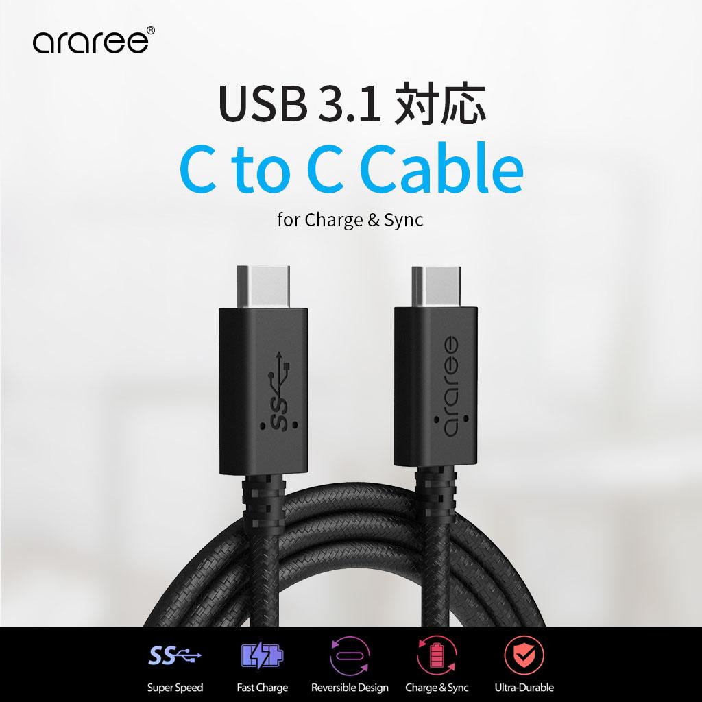 USB3.1対応C to C ケーブル