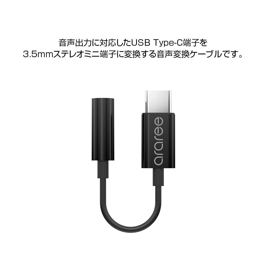 USB Type-C端子からの音声出力に対応したスマートフォン及びタブレット