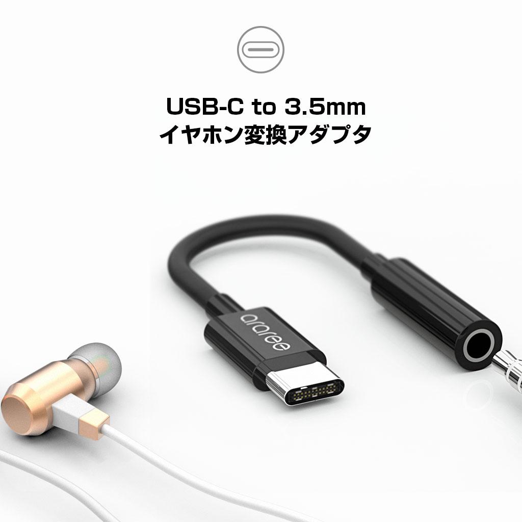 USB-C to 3.5mm イヤホン変換アダプタ
