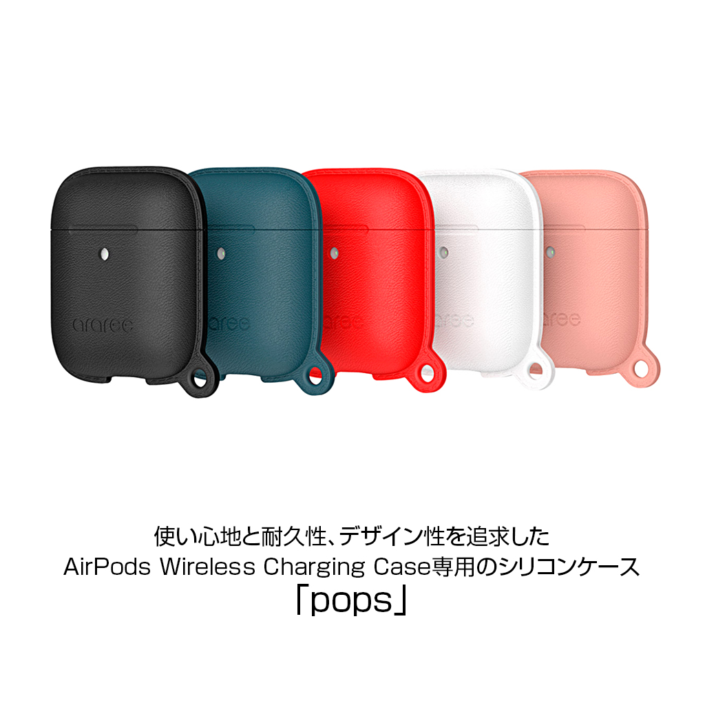 AirPods Wireless Charging Case専用 シリコンケース POPS