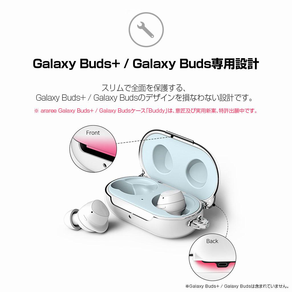 Galaxy Buds専用設計