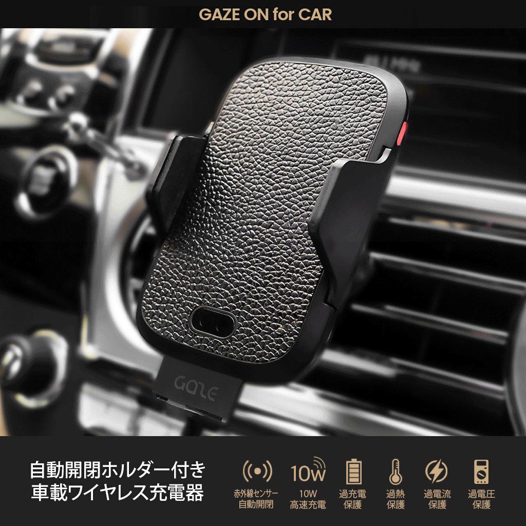 自動ホルダー付きGAZEON for CAR車載ワイヤレス充電器