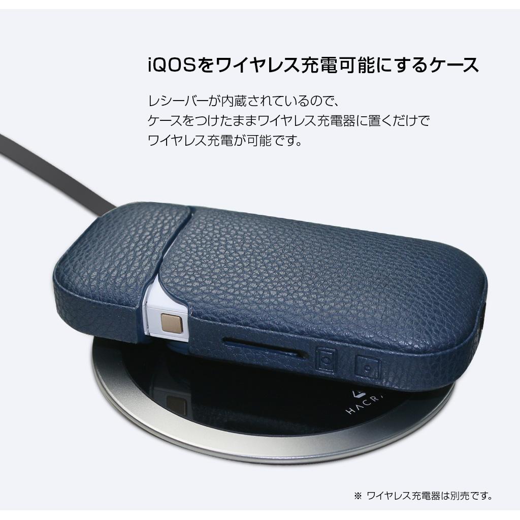 ワイヤレス充電可能なiQOSケース