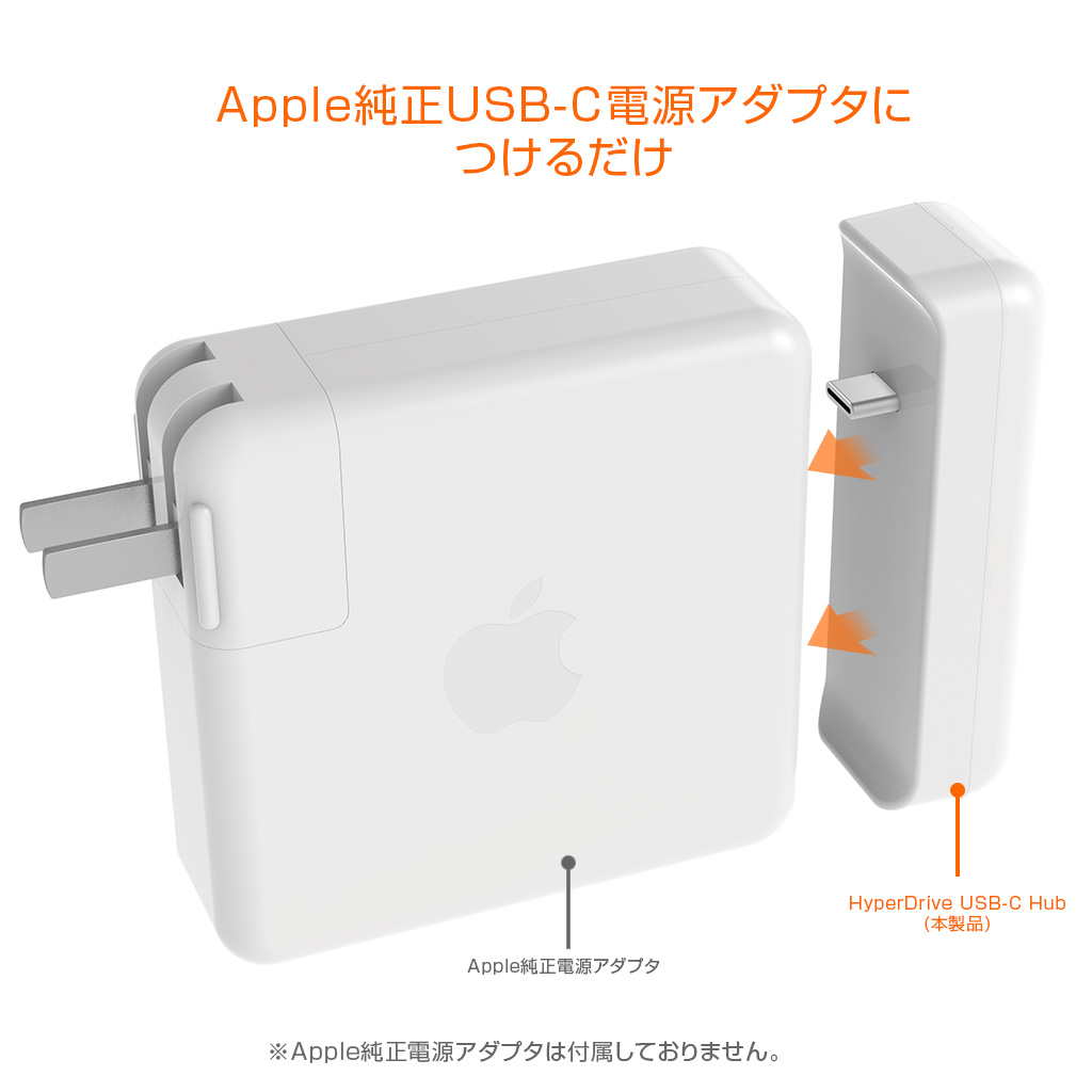 HyperDrive(ハイパードライブ) Apple 61W USB-C電源アダプタ用USB-C Hub