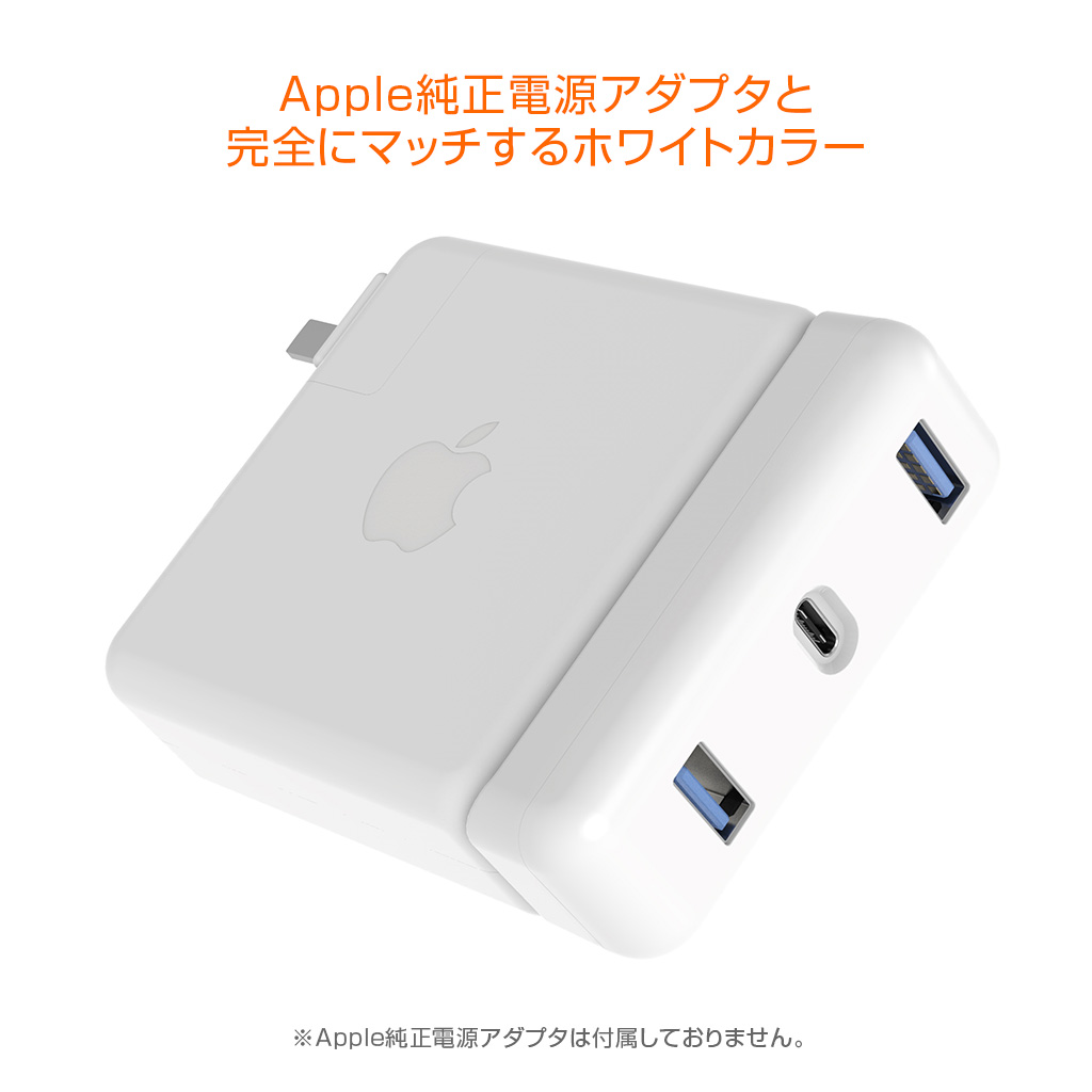 HyperDrive(ハイパードライブ) Apple 61W USB-C電源アダプタ用USB-C HubApple純正電源アダプタと完全にマッチするホワイトカラー