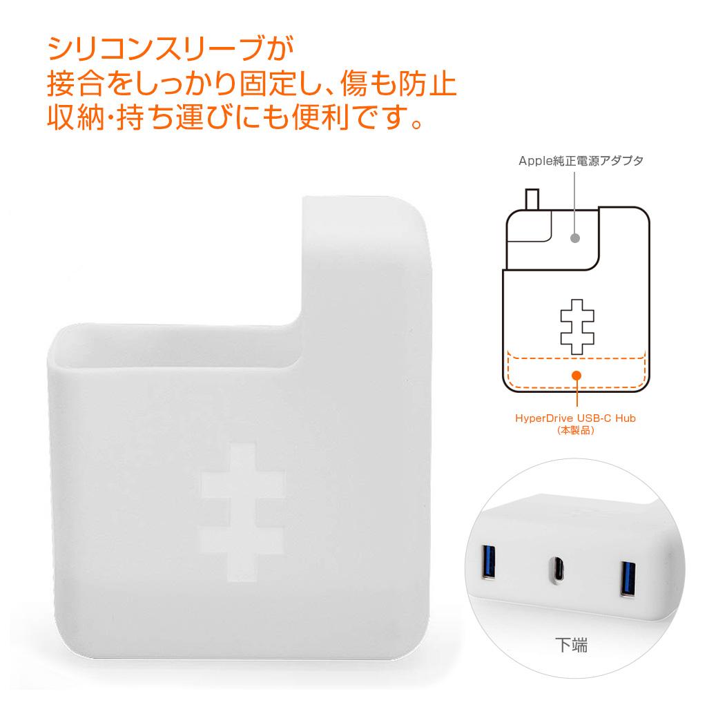HyperDrive(ハイパードライブ) Apple 61W USB-C電源アダプタ用USB-C Hubホワイトカラーのシリコンスリーブ付き