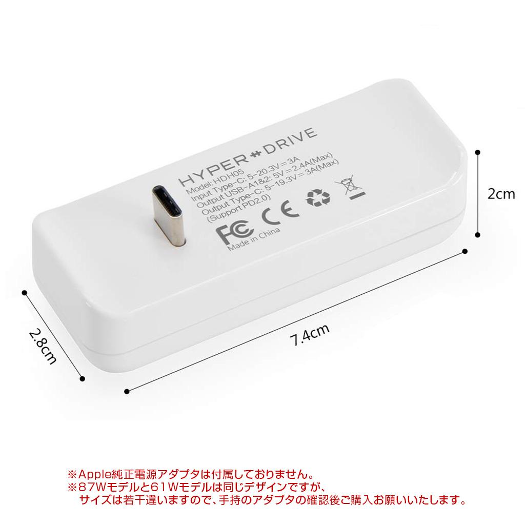 HyperDrive(ハイパードライブ) Apple 61W USB-C電源アダプタ用USB-C Hub87Wモデルと61Wモデルは同じデザインですが、サイズは若干違い