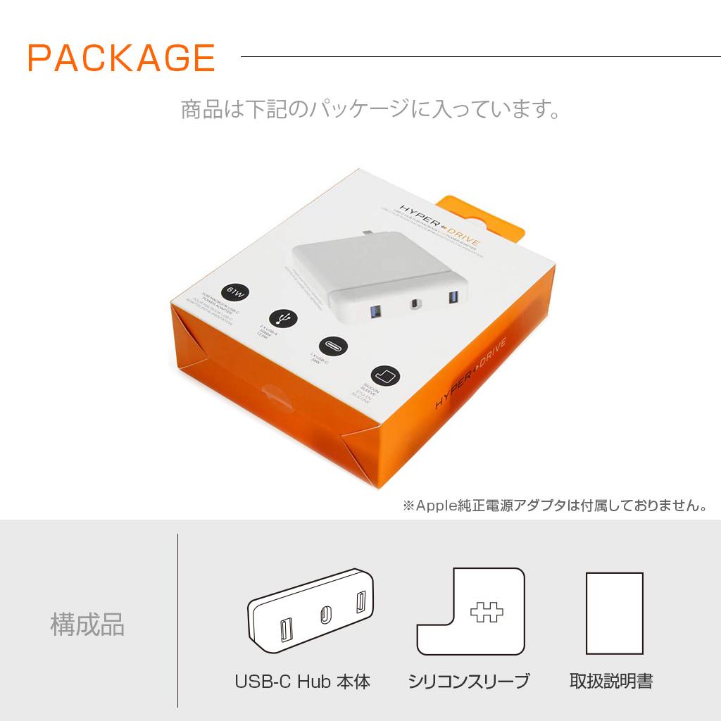 HyperDrive(ハイパードライブ) Apple 61W USB-C電源アダプタ用USB-C Hub本体・シリコンスリーブ・取扱説明書